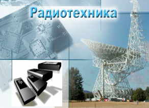 http://omgtu.ru/general_information/faculties/radio_engineering_department/department_quot_radio_devices_and_diagnostic_systems_quot/our_graduates/Site-radioeng.png